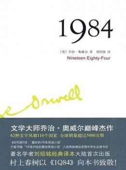 1984【乔治•奥威尔】eybook.com