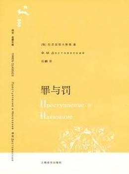 罪与罚【俄-陀思妥耶夫斯基】eybook.com