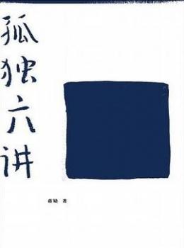 孤独六讲   pdf+epub+mobi+azw3