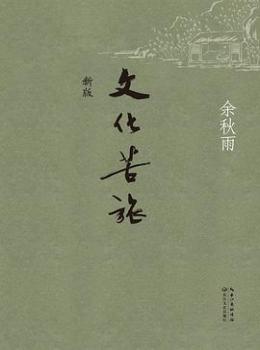 文化苦旅【余秋雨】eybook.com