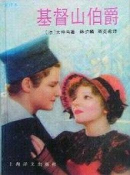 基督山伯爵【大仲马】eybook.com