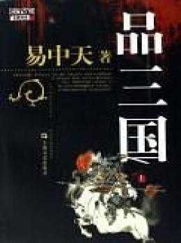易中天品三国【eybook.com】