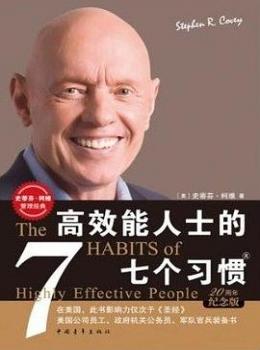 高效能人士的七个习惯【史蒂芬·柯维】eybook.com