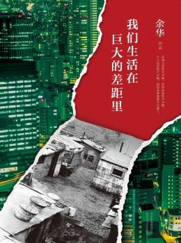 我们生活在巨大的差距里【余华】-eybook.com