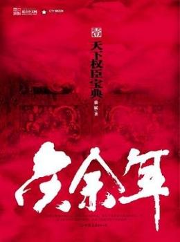 庆余年(精校本)