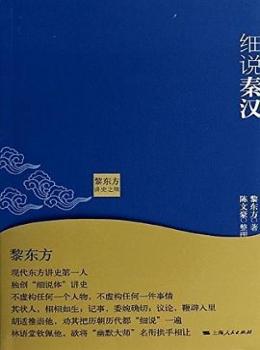 细说秦汉【黎东方】eybook.com