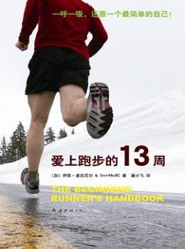 爱上跑步的13周【伊恩• 麦克尼尔】eybook.com
