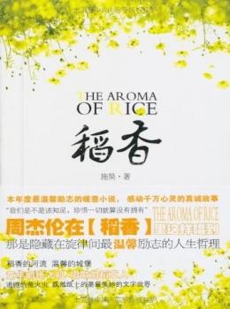 稻香【 施昊 】eybook.com