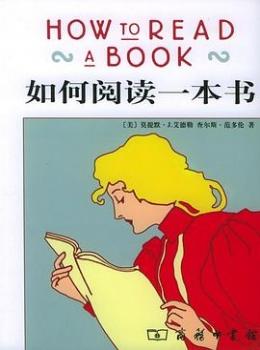 如何阅读一本书【莫提默·J. 艾德勒】eybook.com
