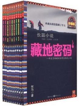 藏地密码(1~9)【何马】eybook.com