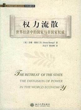 《权力流散:世界经济中的国家与非国家权威》[英]苏珊·斯特兰奇【】