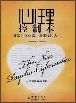 心理控制术【麦克斯威尔·马尔茨】eybook.com