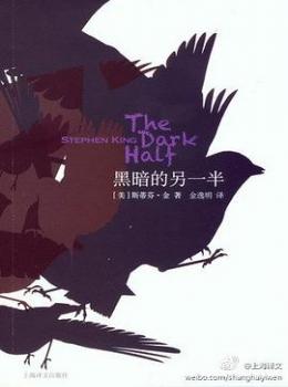 黑暗的另一半【斯蒂芬·金】eybook.com