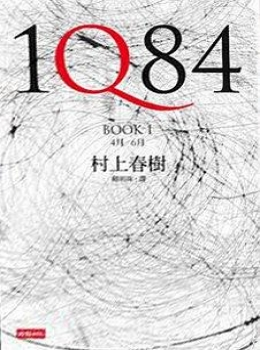 1Q84(全集)【村上春樹】eybook.com