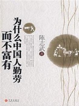 为什么中国人勤劳而不富有(全文插图版)【陈志武】eybook.com