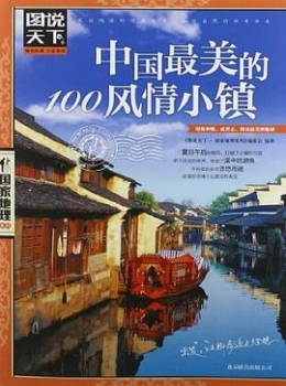 中国最美的100风情小镇【国家地理】eybook.com