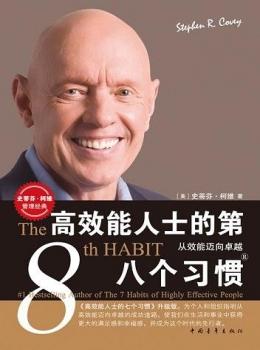 高效能人士的第八个习惯【史蒂芬・柯维】eybook.com