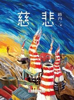 慈悲 -【路内】eybook.com.mobi