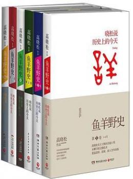 鱼羊野史(1-6卷)(套装共6册) eybook.com