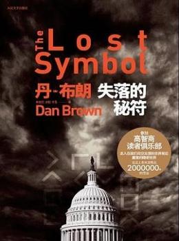 失落的秘符【[美] 丹·布朗】eybook.com