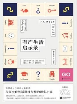 有产生活启示录【[美]王勤玫】-eybook.com