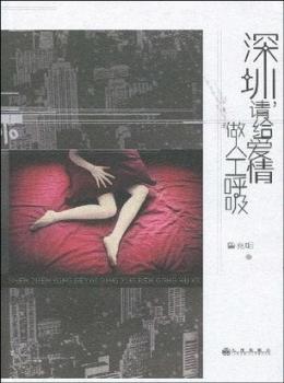 深圳,请给爱情做人工呼吸【鲁兆明】-eybook.com