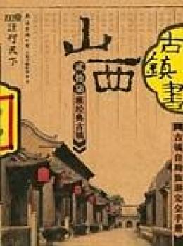 山西古镇书【eybook.com】