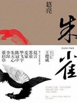 朱雀【  葛亮】 eybook.com