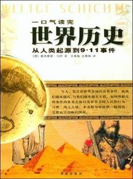 一口气读完世界历史—(德)马伊【eybook.com】