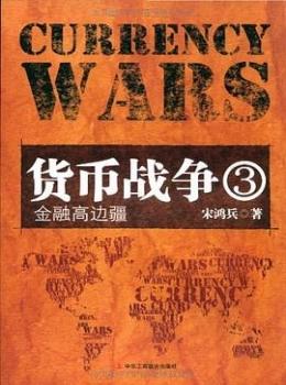 货币战争3:金融高边疆【  宋鸿兵】eybook.com