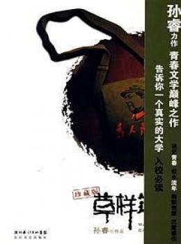 草样年华(全集)