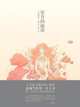 岁月的泡沫【鲍里斯•维昂】eybook.com