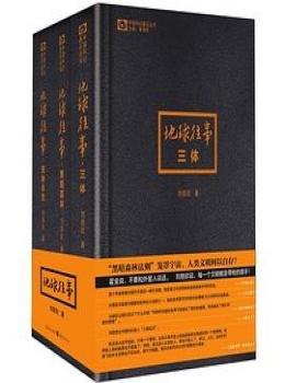 三体(全集)【刘慈欣】eybook.com