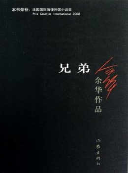 兄弟(上下合集)——余华【eybook.com】