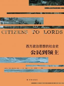 西方政治思想的社会史:公民到领主【艾伦•梅克辛斯•伍德】— 风陵渡书屋