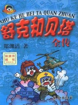 舒克和贝塔历险记:郑渊洁童话【eybook.com】