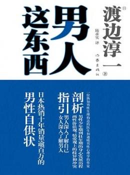 男人这东西【渡边淳一】epub+PDF+mobi