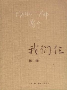 我们仨【杨绛】eybook.com