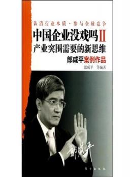 中国企业没戏吗【  郎咸平 】eybook.com