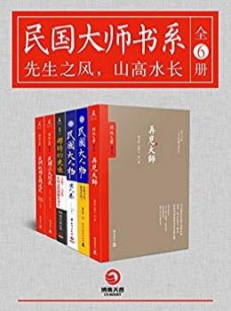 民国大师书系【梁实秋】pdf+epub+mobi+azw3
