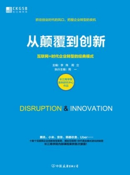 《从颠覆到创新》pdf+epub+mobi+azw3