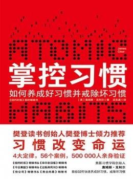 掌控习惯【詹姆斯•克利尔】pdf+epub+mobi+azw3