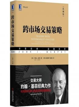 跨市场交易策略(典藏版)   pdf+epub+mobi+azw3