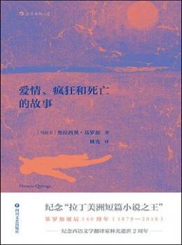 爱情、疯狂和死亡的故事【奥拉西奥·基罗加】eybook.com