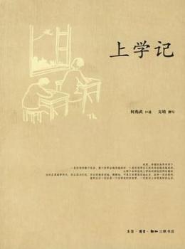 上学记【何兆武】eybook.com